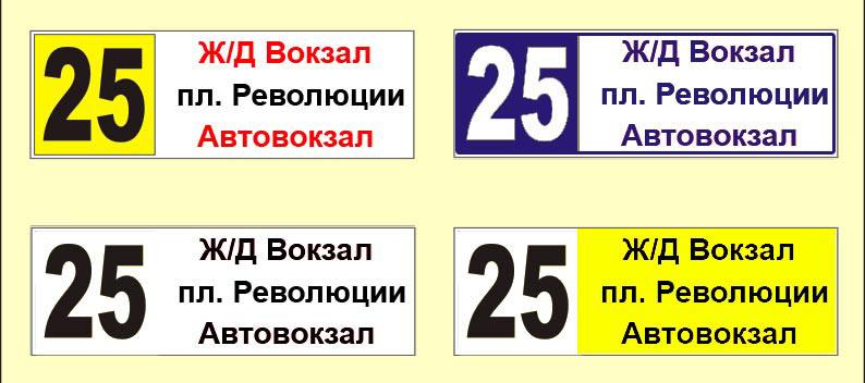 Изготовление таблички с номером маршрута